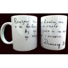 Чаша с ръкопис от Димитър Воев