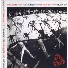 """CD """"Отвъд смъртта"""" 1992 г."""