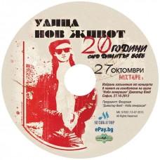 """CD Концертeн запис от фестивала """"Улица Нов Живот"""" 2012, Mixtape"""